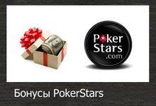 Как получить бонус в PokerStars на первый депозит