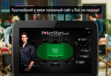 Как скачать PokerStars на Андроид на реальные деньги