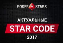 Популярные промокоды на PokerStars