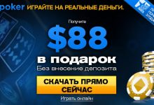Как получить бонус на первый депозит на 888Poker