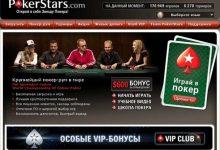 Отзывы игроков о покер-руме PokerStars