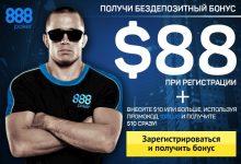 Как зарегистрироваться на официальном сайте 888Poker