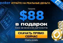 Как играть в 888Poker на реальные деньги