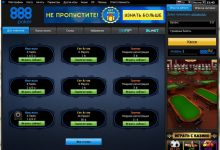 Как пополнить счёт на 888Poker