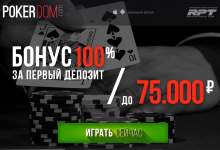 Как получить бонус при регистрации на PokerDom