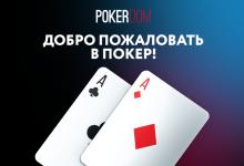Как скачать бесплатно PokerDom на русском языке