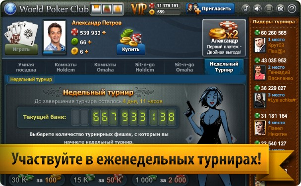 играть вк бесплатно покер клуб ворлд онлайн