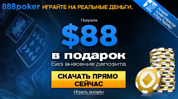 покер регистрации бонус при
