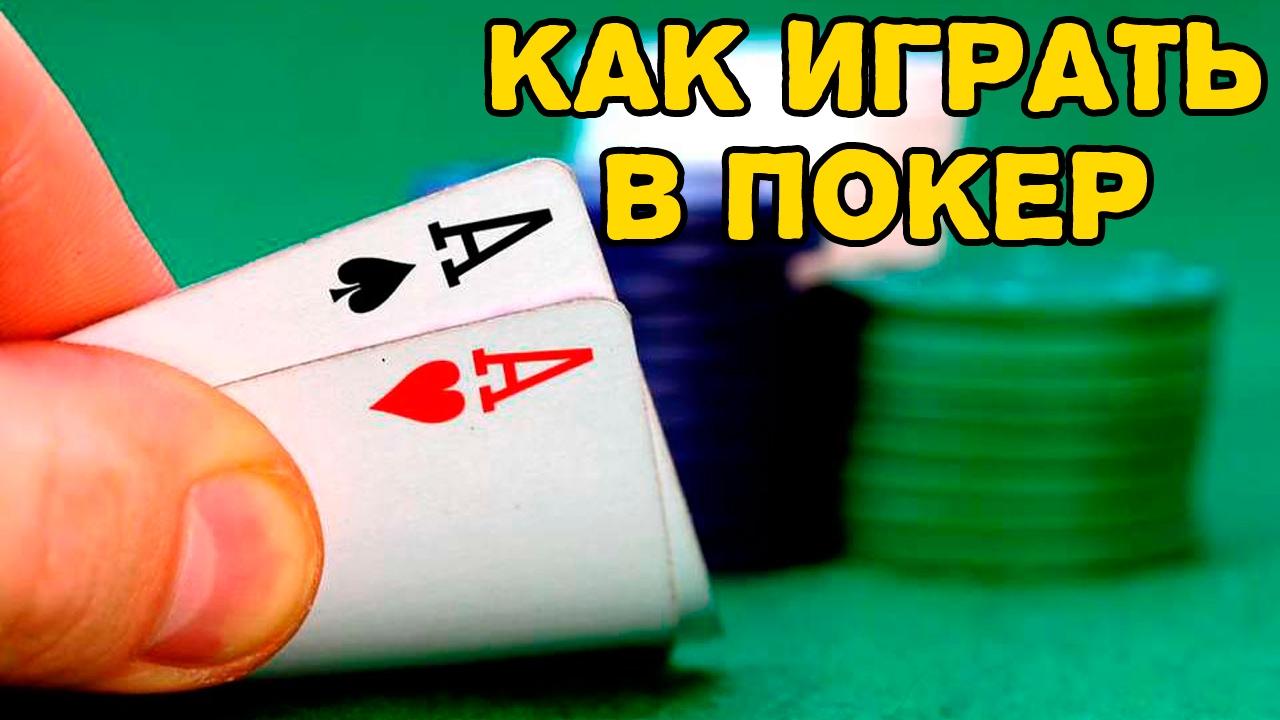 играть покере карты в