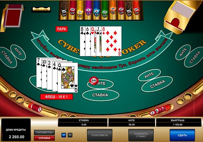 Карибский покер онлайн играть бесплатно шарарам карта за 0 рублей играть