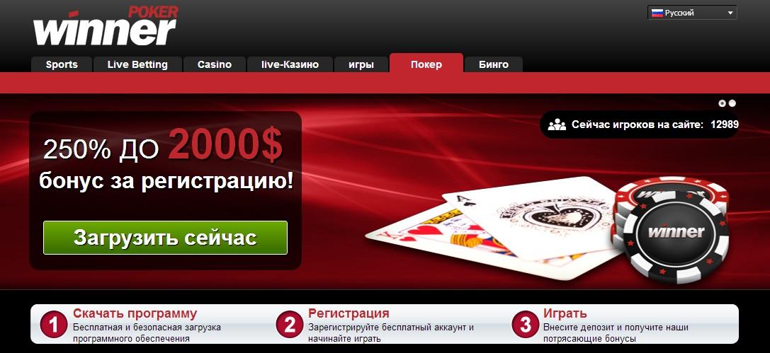 winner poker бездепозитный бонус за регистрацию