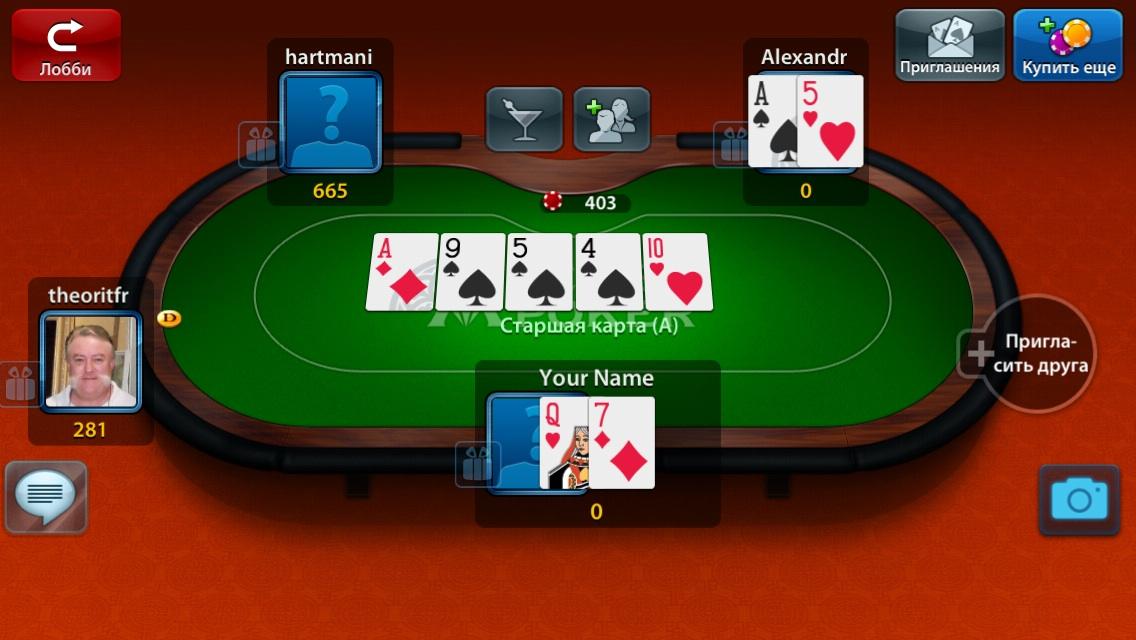 онлайн покер бесплатно холдем