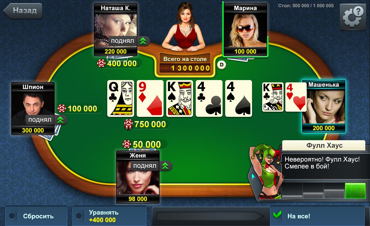 мобильных покер телефонов онлайн бесплатно для