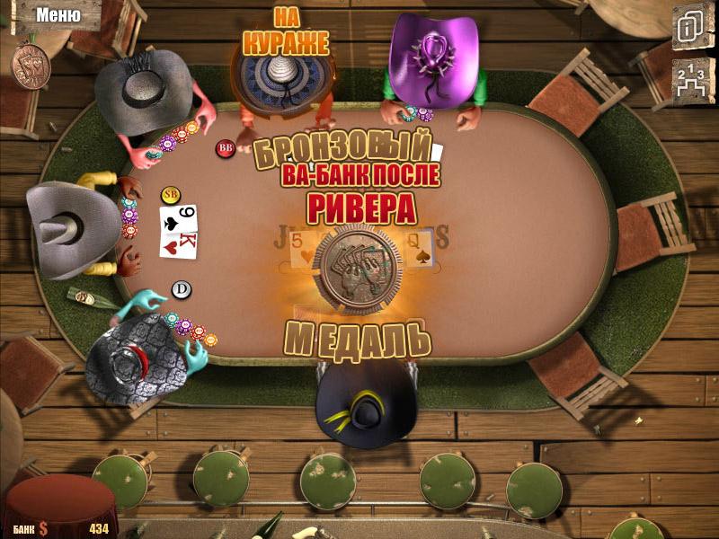 ко играть онлайн король покера