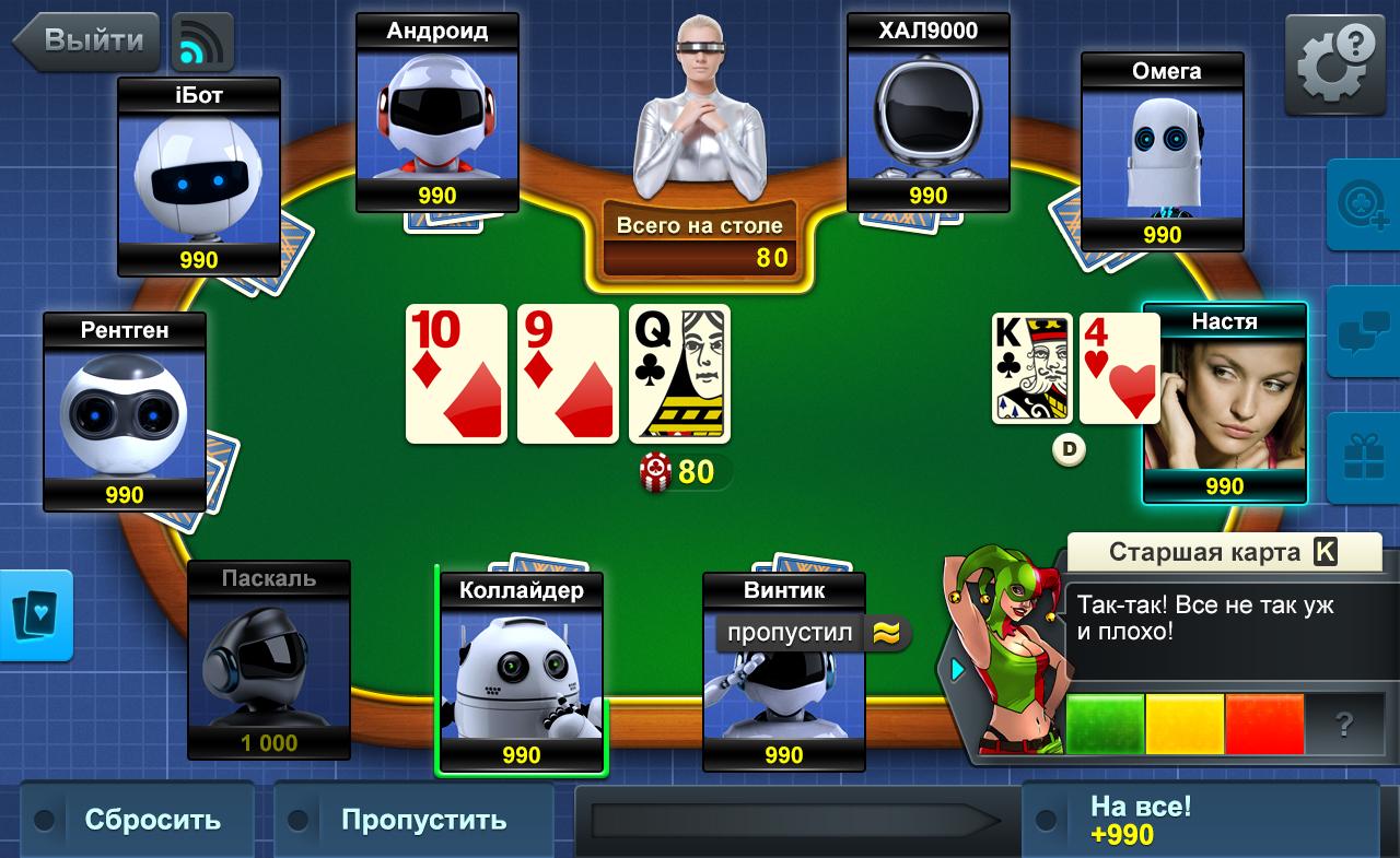 Покер онлайн играть новые best game to play online casino