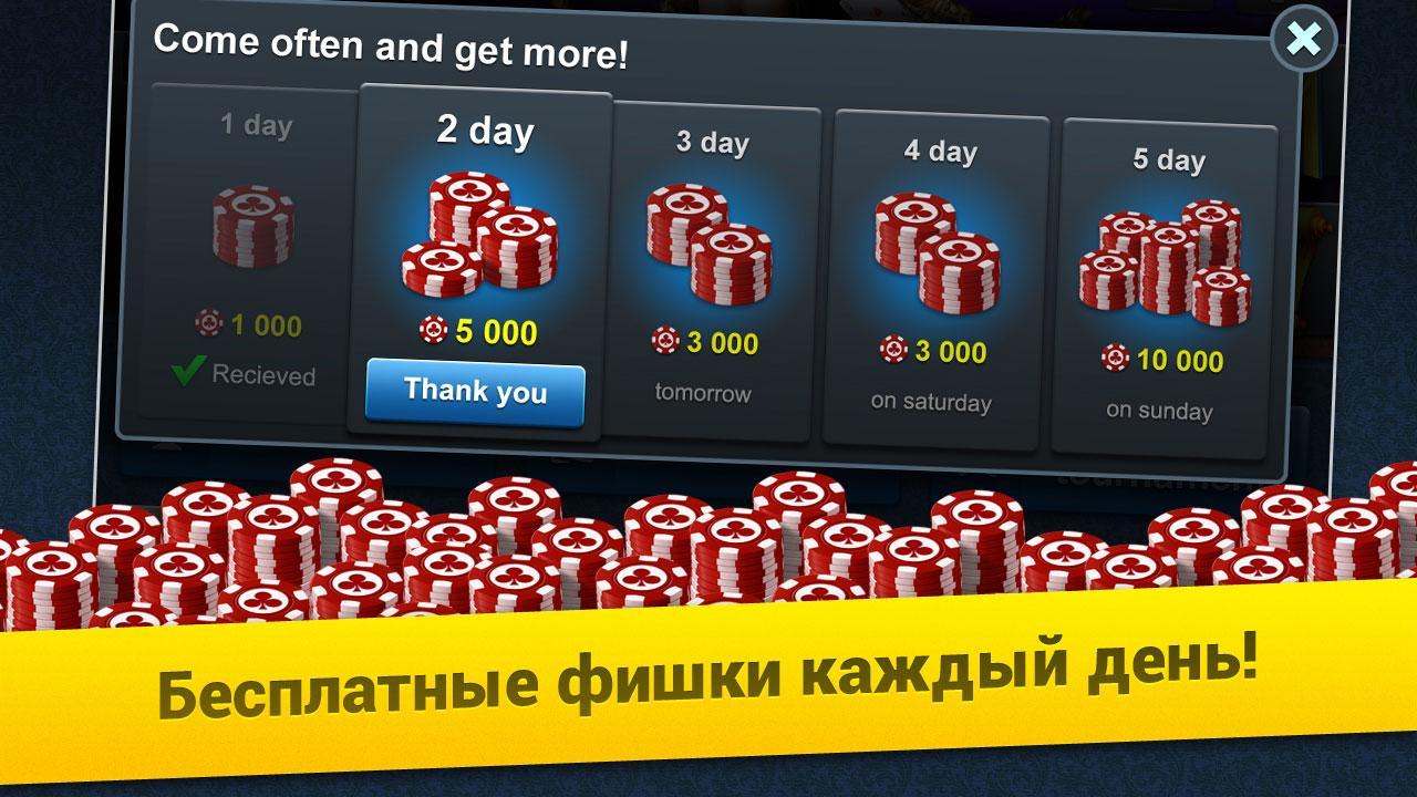 бесплатно покер онлайн для новичков