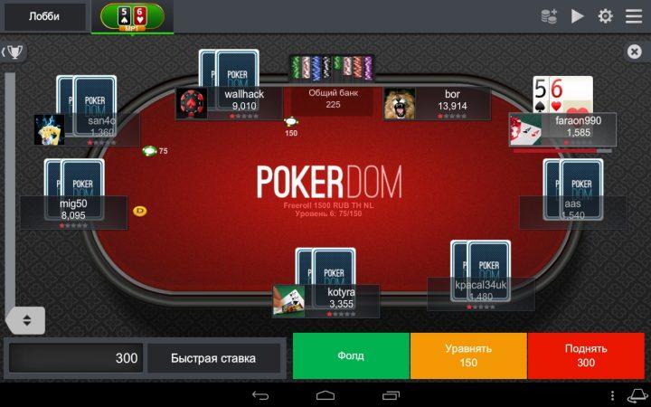 официальный сайт покердом бесплатно