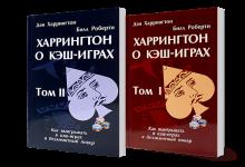 Книга «Харингтон о кэш играх»