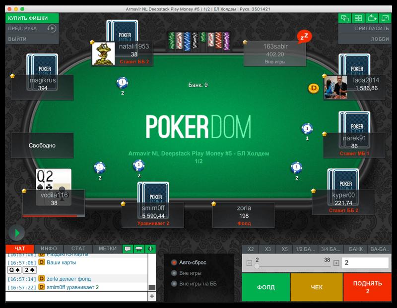 pokerdom скачать на пк