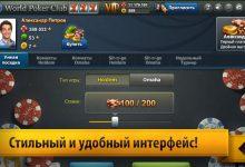 Особенности официального сайта World Poker Club