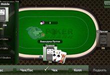 Как проверить игрока на Покер Шарк