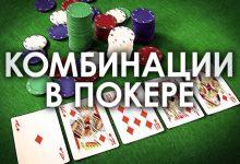 Сочетания карт в покере