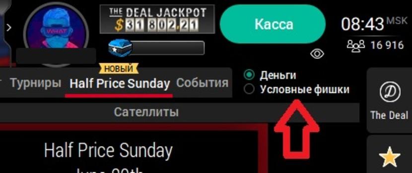 Нужная кнопка на Покерстарс
