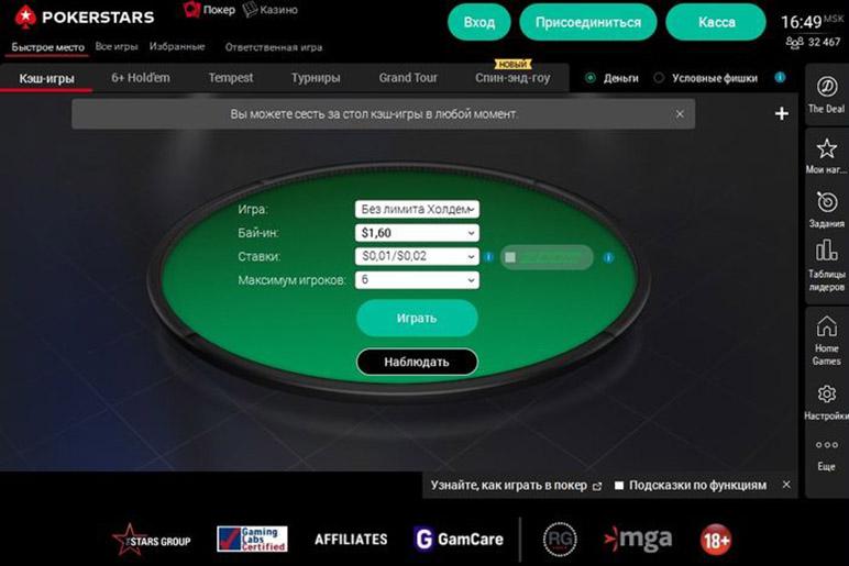 Лобби PokerStars